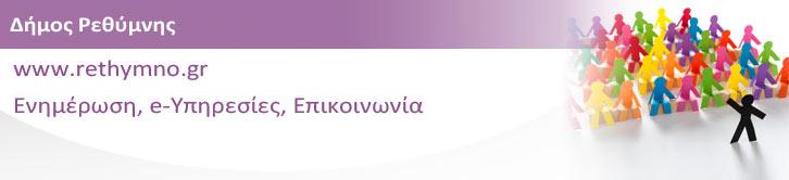 Δήμος Ρεθύμνης www.rethymno.gr Ενημέρωση, e-Υπηρεσίες, Επικοινωνία